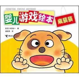 婴儿游戏绘本:藏猫猫