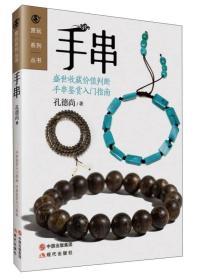 赏玩系列丛书:手串