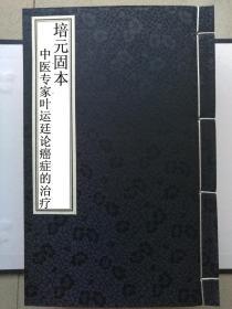 培元固本——中医专家叶运廷论癌症的治疗(周口著名中医叶运廷著作)