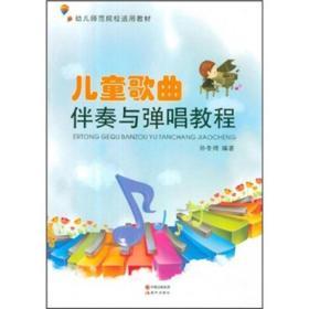 9787514304954-ry-儿童歌曲伴奏与弹唱教程