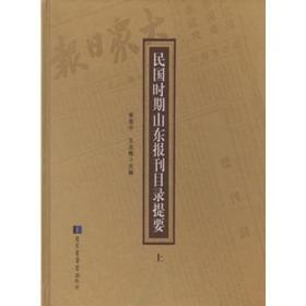 民国时期山东报刊目录提要(全2册)