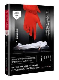 尸案调查科(全5册)