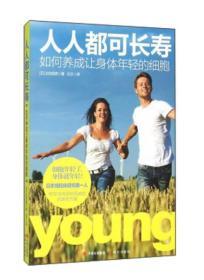 人人都可长寿:如何养成让身体年轻的细胞【塑封】