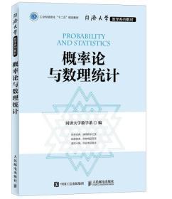 同济大学数学系列教材 概率论与数理统计