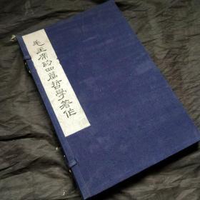 红色收藏:线装大字本《毛主席的四篇哲学著作》一函二册全 (1966年初版,线装本,)