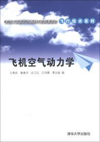 卓越工程师教育培养计划配套教材·飞行技术系列:飞机空气动力学