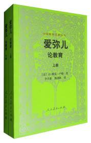 外国教育名著丛书——爱弥尔论教育(上下)