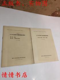 七十年代国外工程机械基础情况(讨论稿)共十二章