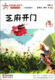 百年中国儿童文学名家点评书系:芝麻开门(彩色插图本)