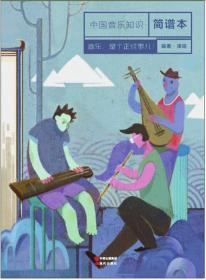 中国音乐知识简谱本