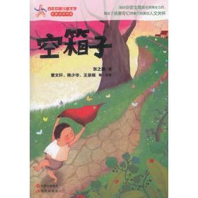空箱子—百年中国儿童文学