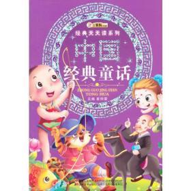 经典天天读系列-中国经典童话
