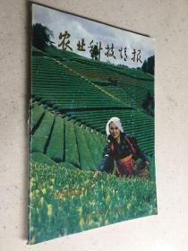 茶对人类健康的贡献论文专辑--农业科技情报(1992.1)