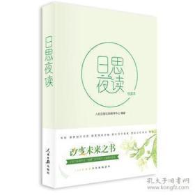 正版现货日思夜读·悦读本