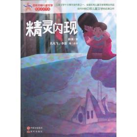 百年中国儿童文学点评书系 精灵闪现