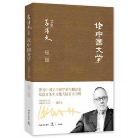 葛浩文文集:论中国文学