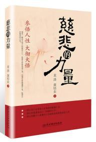 慈悲的力量 龙泽 黄结业 民主与建设出版社 9787513910859