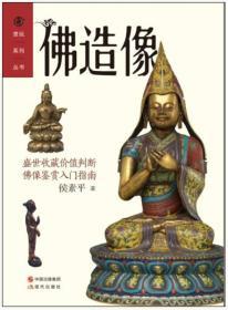 赏玩系列丛书:佛造像