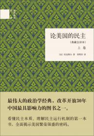 论美国的民主(典藏全译本)(全二卷)(精)--国民阅读经典