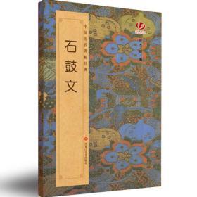 中国历代碑帖经典:石鼓文