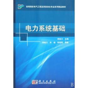 电力系统基础 正版 李林川 9787030247599 科学出版社 正品书店