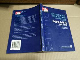 外语教学法丛书:外语自主学习(理论与实践)原版书 有铅笔勾画字迹