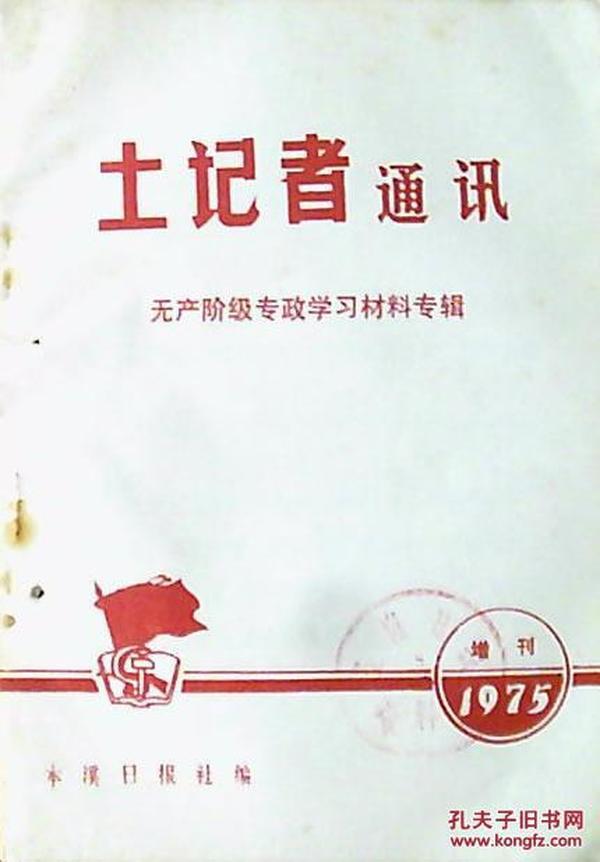 土記者通訊:無產階級專政學習材料專輯.增刊1975年