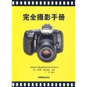 完全摄影手册 专著 (英)艾莉萨·麦克温妮主编 申思译 wan quan she ying shou ce