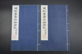 (A4256)《暖红室汇刻幽闺记 拜月亭》  木刻本 线装2册全 白纸线装 内含插画 大开本  八十年代扬州古籍书店