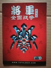 将军全面战争,中文版《游戏说明书》