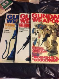 HOBBY JAPAN MOOK GUNDAM WEAPONS (3册合售)