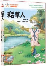 百年中国儿童文学名家点评书系:稻草人