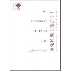 二十世纪中国文学史