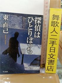 东直己     探侦はひとりぼつち      64开ハヤカワ文库    日文原版