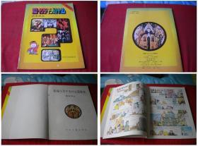 《新编十万个为什么历史风云》,16开集体著,少儿1992出版,5962号,图书