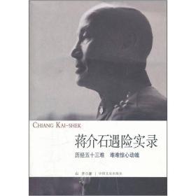 蒋介石遇险实录