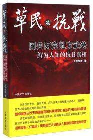国共两党地方武装鲜为人知的抗日真相:草民的抗战
