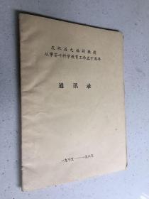 庆祝吕允福副教授从事茶叶科学教育工作五十周年 (通讯录 1935-1985)