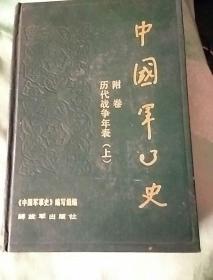 中国军事史(附卷 历代战争年表(上))
