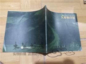 原版日本日文书 ―地からのメツセ―ジ-久野和洋展 株式会社高岛屋 2004年6月 大16开精装