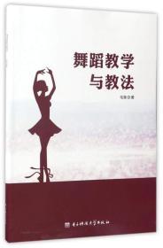 舞蹈教学与教法
