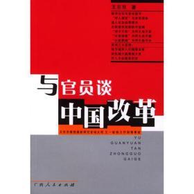 与官员谈中国改革