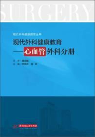 现代外科健康教育-心血管外科分册