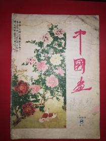 中国画【1959年8月总11期】20页全
