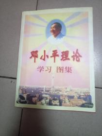 邓小平理论学习图集【2000年一版一印·大16开本】109-5