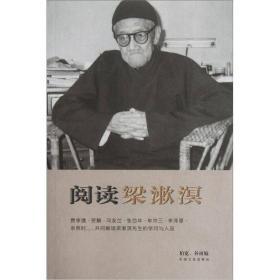 阅读梁漱溟