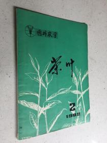 茶叶 1982年第2期 国外农学
