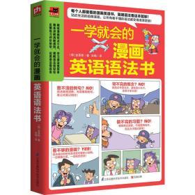 一学就会的漫画英语语法书(韩)金英勋