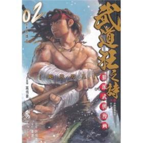 武道狂之诗:第二卷
