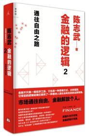 金融的逻辑(2通往自由之路)(精)